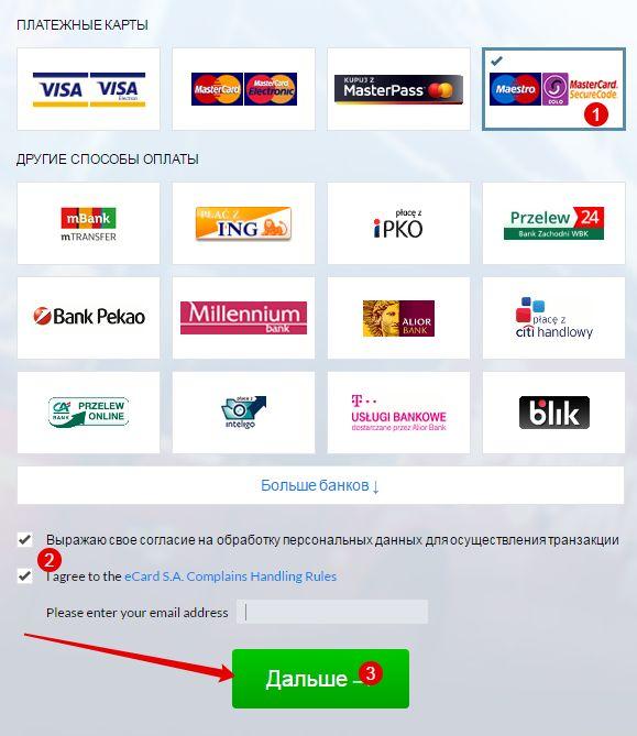 Оплата билета PolskiBus