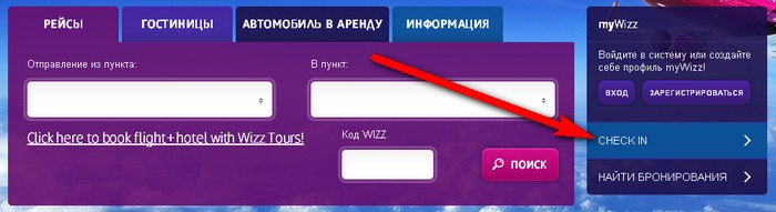 wizzair web check in