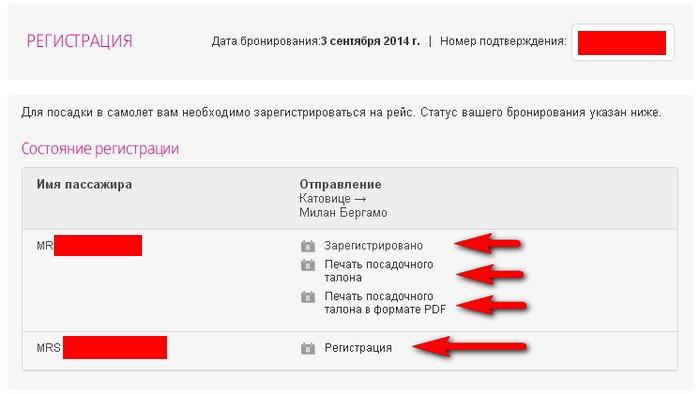регистрация на рейс WizzAir