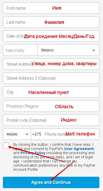 05 регистрация PayPal v3
