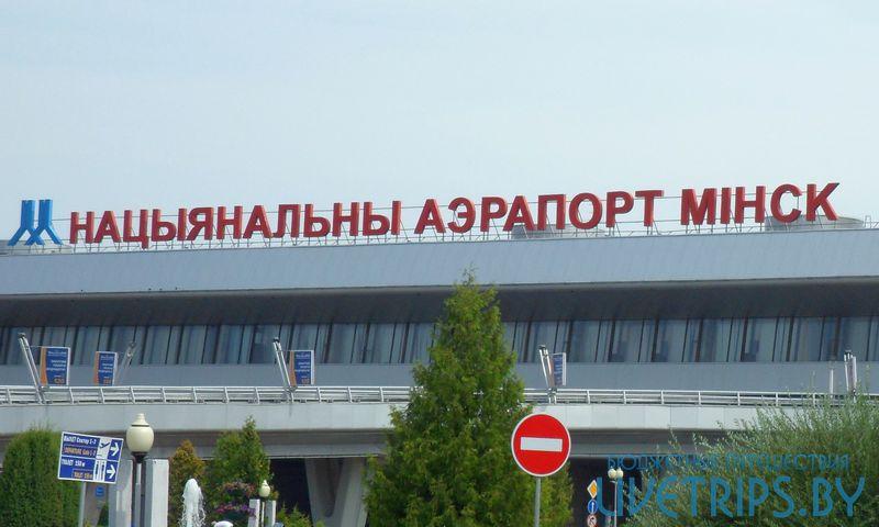 Как добраться в аэропорт Минск — 2. Автобус, поезд, такси