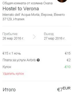 Бронирование Хостела в Вероне за 7€