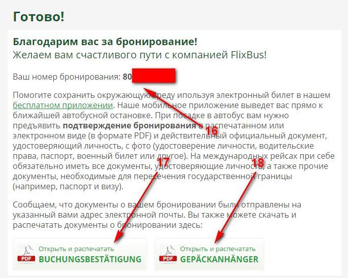 Инструкция по покупке билетов FlixBus Шаг6