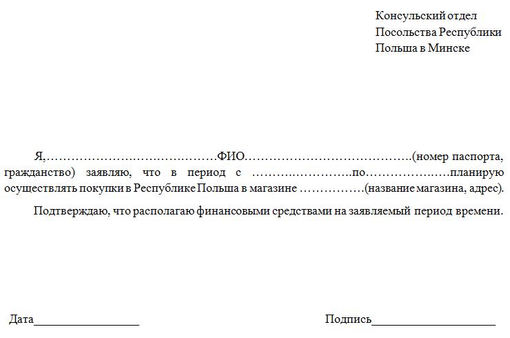 Заявление о намерении совершать покупки в Польше