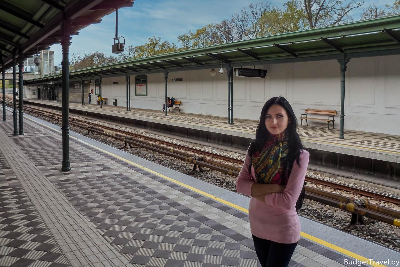 Станция метро Schönbrunn