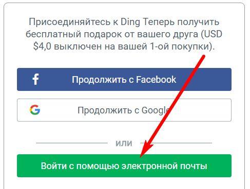 Регистрация на Bing - Шаг 1