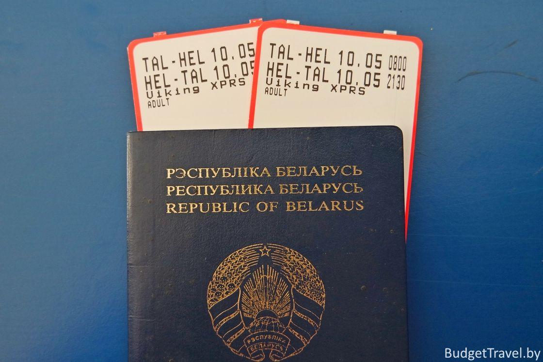 Билеты на паром Таллин - Хельсинки