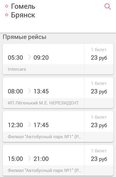 Автовокзал в брянске расписание автобусов